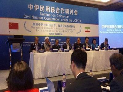 ندوة التعاون النووي بين ايران والصين تبدأ اعمالها ببكين