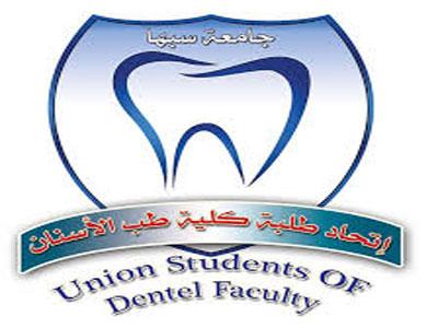 أطباء وطلبة كلية طب الأسنان بجامعة سبها ينظمون حملة توعوية حول صحة الاسنان