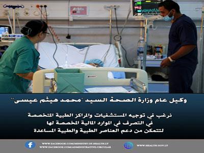وزارة الصحة ترغب في توجيه المستشفيات والمراكز الطبية في التصرف في الموارد المالية المخصصة لها