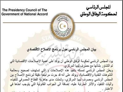 المجلس الرئاسي يعلن تمسكه بإجراء الإصلاحات الاقتصادية