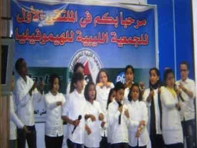 الملتقي الاول لجمعية الهيموفيليا بمركز بنغازي الطبي