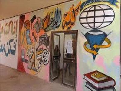 كلية الاعلام بجامعة بنغازى