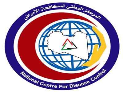 المركز الوطني لمكافحة الامراض