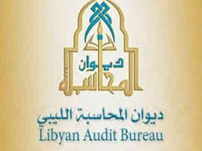 ديوان المحاسبة من حربه ضد كيانات الفساد لحربٍ ضد الأفراد ديوان المحاسبة الليبي