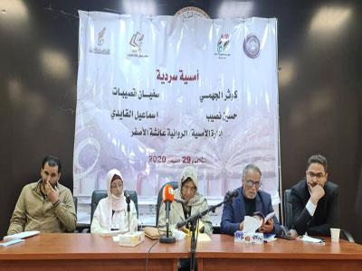 ندوة ثقافية للروائيين ضمن ملتقى الإبداع الوطني بمعرض طرابلس الدولي