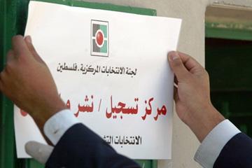 تسجيل الناخبين في الضفة الغربية وقطاع غزة