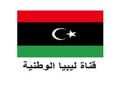 قناة ليبيا الوطنية