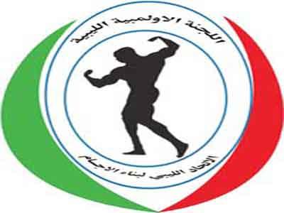 الاتحاد الليبي لبناء الاجسام