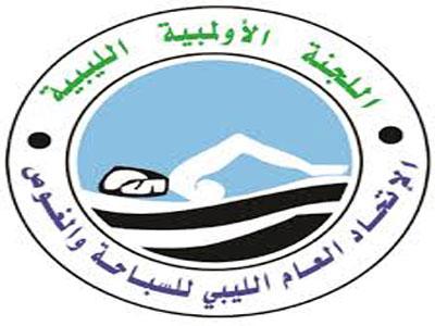 لاتحاد الليبي للسباحة والغوص