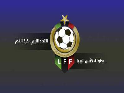 اليوم قرعة الدور الـ 32 لمسابقة كأس ليبيا لكرة القدم