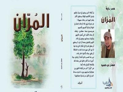 مسرحية  (المُرّان)  للفنان الليبي معتز بن حميد