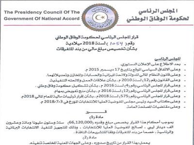 المجلس الرئاسي لحكومة الوفاق الوطني يخصص 66.12 مليون دينار