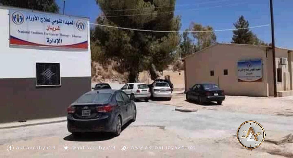 المعهد القومي لعلاج الأورام بمدينة غريان