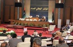 المؤتمرالوطنى العام