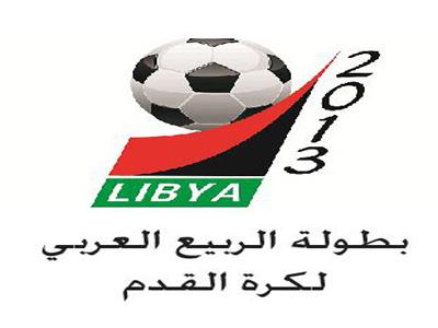 بطولة الربيع العربي الدولية