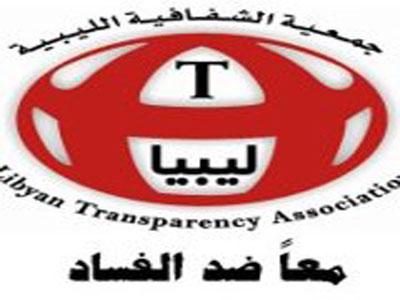 جمعية الشفافية الليبية